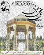 «صدای سخن عشق» در فارس و گلستان پیچید