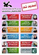 ثبت نام دورههای برخط کانون استان کردستان تا ۲۵ مهر تمدید شد