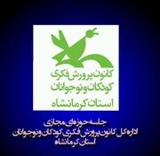 جلسه حوزهای مجازی مراکز کانون استان کرمانشاه برگزار شد