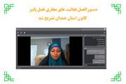 دستورالعمل فعالیتهای مجازی فصل پاییز کانون استان همدان تشریح شد