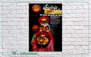 اکران فیلم تئاتر «طفل و تیر و تشنگی» تا پایان ماه صفر