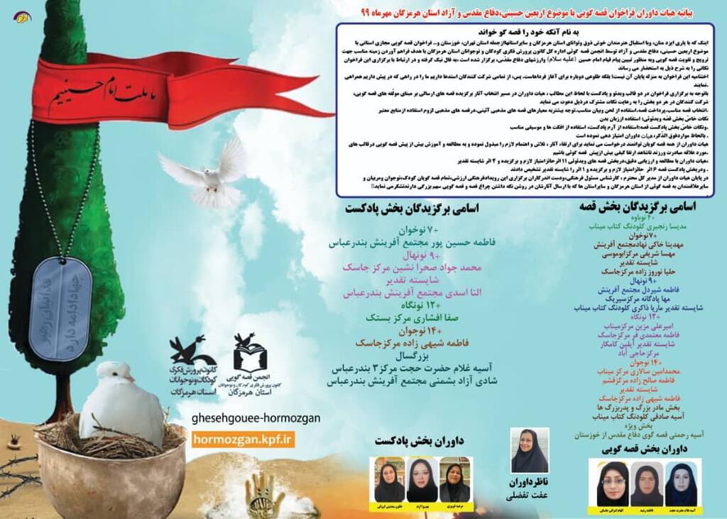 اعلام آثار برگزیده و شایسته تقدیر فراخوان قصه گوئی اربعین حسینی، دفاع مقدّس وآزاد