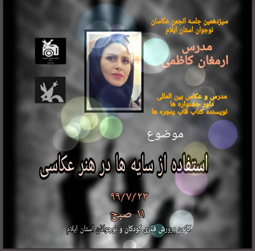هنرمند خوزستانی مهمان انجمن عکاسی کانون ایلام شد