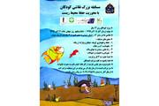 مسابقه بزرگ نقاشی کودکان با محوریت حفظ محیط زیست برگزار میشود