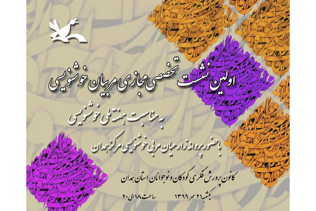 اولین نشست تخصصی مجازی مربیان خوشنویسی استان همدان برگزار شد