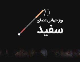 روزی برای عصای سفید در مراکز فراگیر کانون خراسان جنوبی