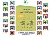 تمدید مهلت ثبتنام کارگاههای پاییزی کانون استان قزوین