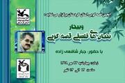 وبینار انجمن قصه گویی کانون استان کردستان برگزار شد