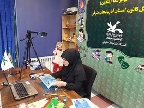 """حضور فعال مراکز کانون پرورش فکری کودکان و نوجوانان آذربایجان شرقی در """"کانون مجازی"""""""