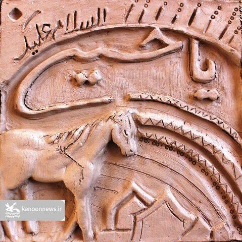 نمایشگاه مجازی کتیبههای سفالی اعضای مراکز کانون خراسان جنوبی