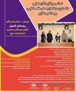 کسب رتبه برتر قصهگویی روستا و عشایر، توسط نوجوان فارسانی