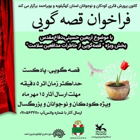 """معرفی برگزیدگان جشنواره قصه گویی """" دفاع مقدس"""""""