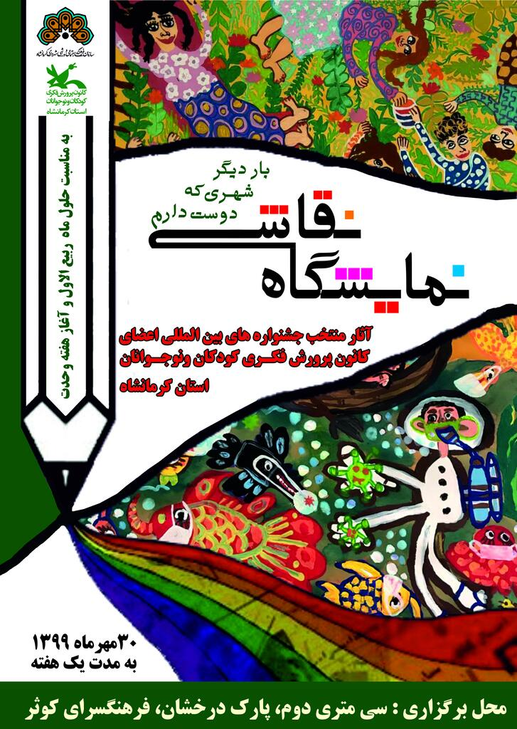 نمایشگاه آثار اعضای برگزیده کانون استان کرمانشاه در جشنوارههای بینالمللی نقاشی برپا میشود
