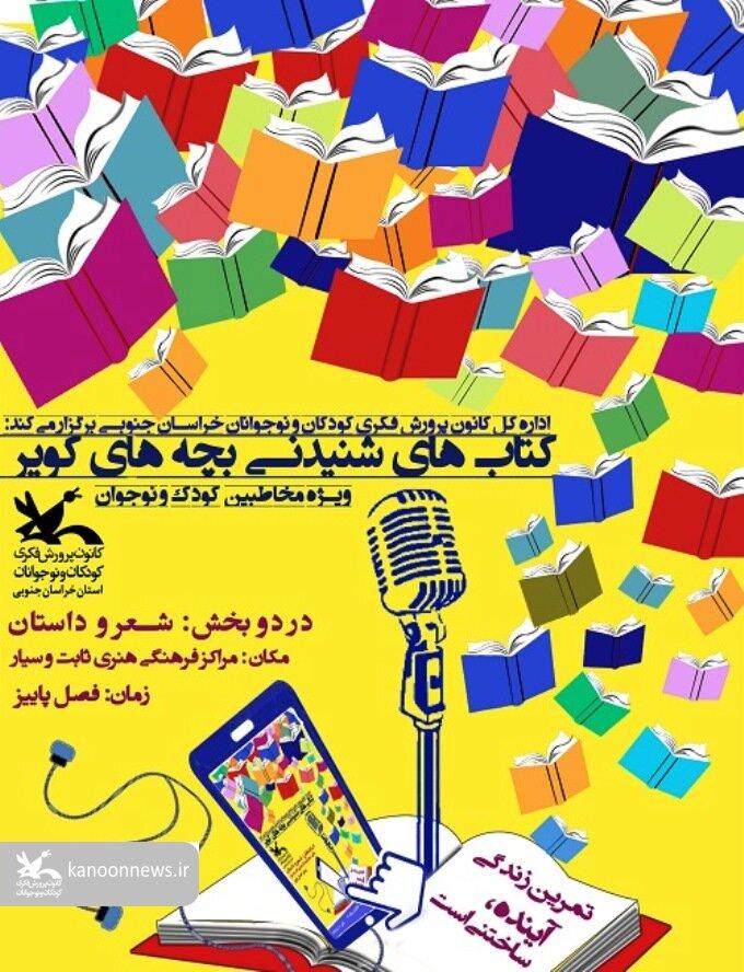 شیوهنامه استانی «کتابهای شنیدنی بچههای کویر» در کانون خراسان جنوبی منتشر شد