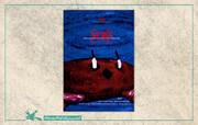 «خرچنگ» به جشنواره فیلم انیمست رومانی رسید