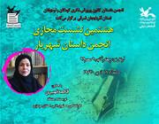 هشتمین نشست مجازی انجمن داستان شهریار