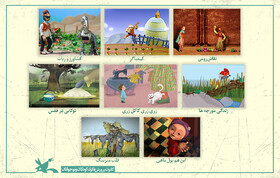 هشت پویانمایی کانون در یک بسته ویژه نمایش داده میشود