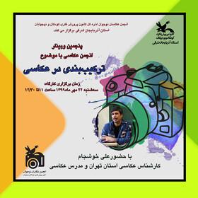پنجمین نشست مجازی انجمن عکاسان نوجوان کانون آذربایجان شرقی