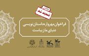 مهرواره داستاننویسی «دنیای ما زیباست» تا ۱۵ آبان تمدید شد