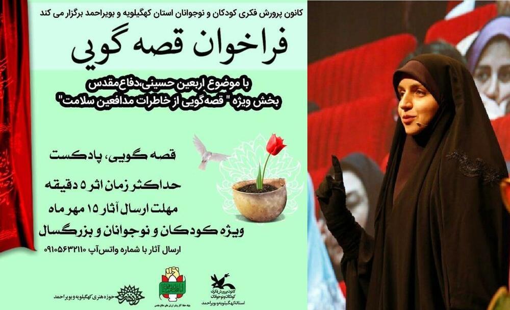 مربی فرهنگی کانون خوزستان برگزیده جشنواره قصه گویی «دفاع مقدس» کهگیلویه و بویراحمد شد