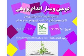 واحد آموزش و پژوهش استان همدان، دومین کارگاه مجازی اقدامپژوهی را برگزار کرد