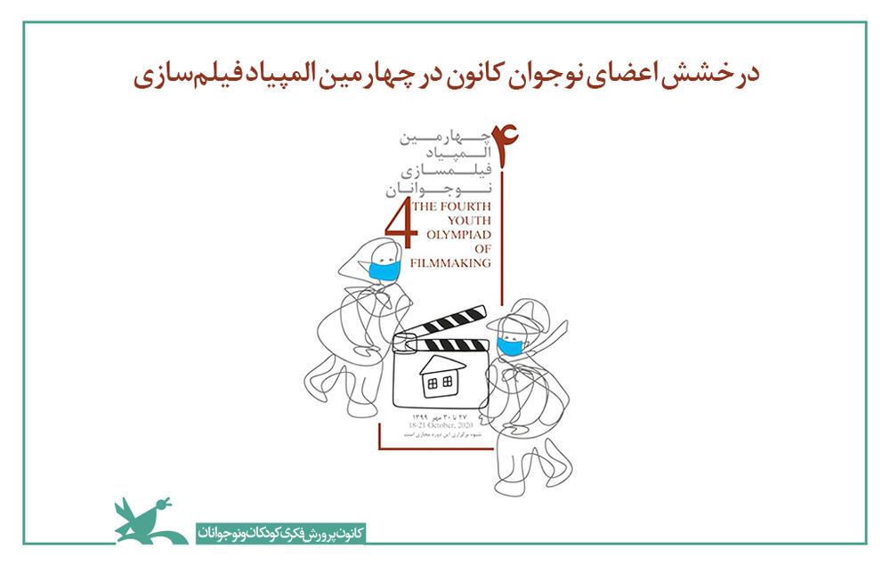 جایزه طلای چهارمین المپیاد فیلمسازی به عضوکانون فارس رسید