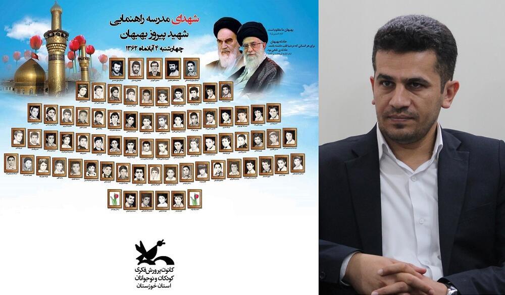 پیام مدیرکل کانون خوزستان به مناسبت سالروز حمله موشکی به مدرسه پیروز بهبهان