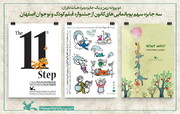 سه جایزه سهم پویانماییهای کانون از جشنواره فیلم کودک و نوجوان اصفهان