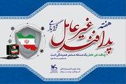 برنامههای پدافند غیر عامل در کانون خراسان جنوبی به صورت مجازی برگزار می شود
