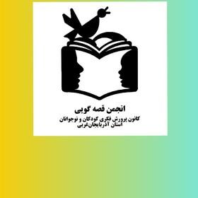 برگزاری هفت کارگاه مجازی قصه گویی در مهر۹۹ در کانون آذربایجانغربی