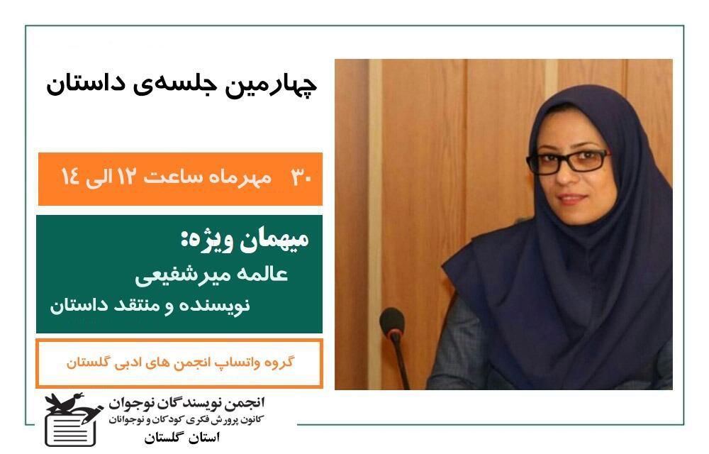 چهارمین جلسه انجمن داستاننویسان نوجوان کانون گلستان برگزار شد