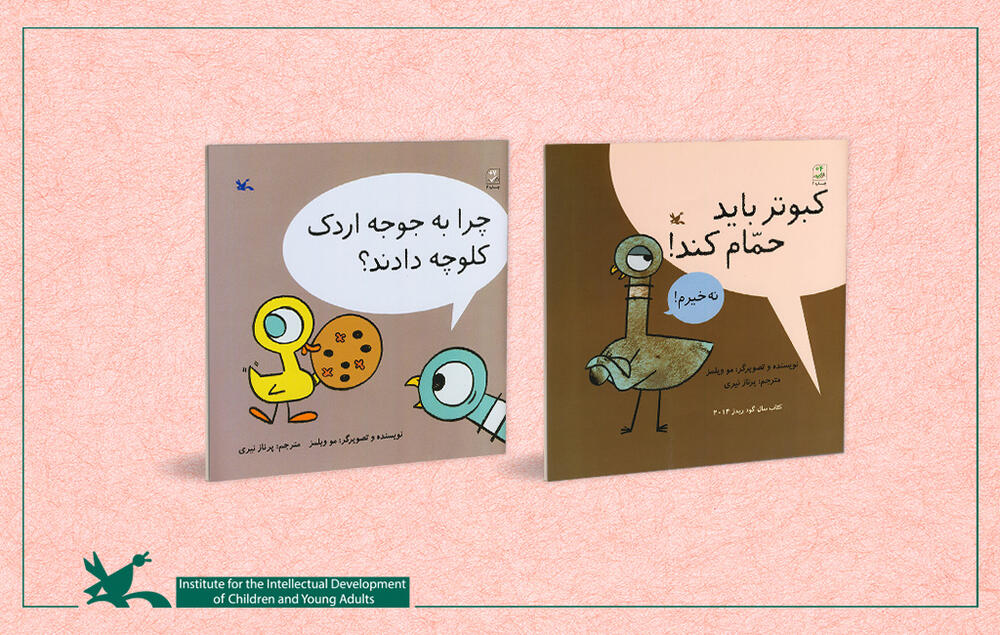 "Two ""Mo Willems"" Books Published for the Third Time"