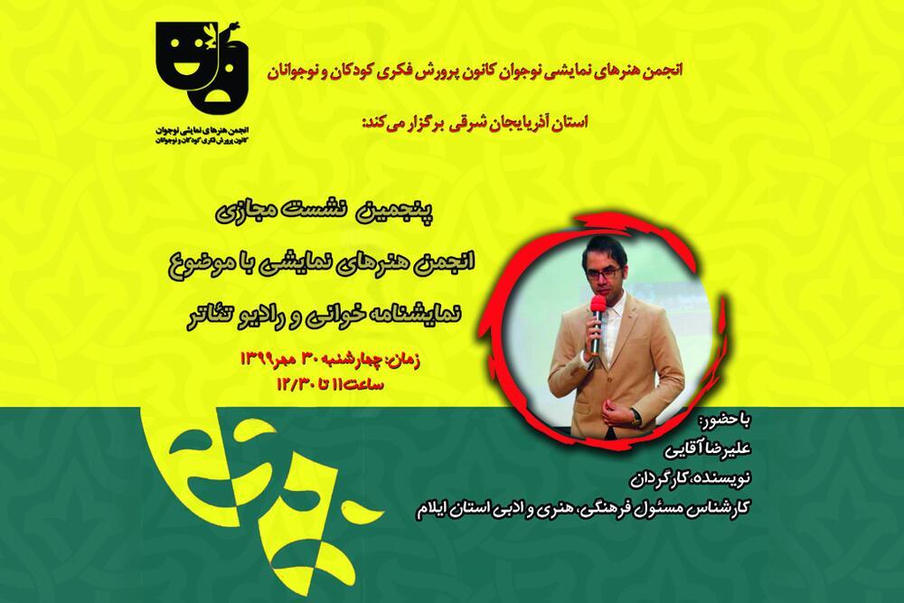 پنجمین نشست مجازی انجمن هنرهای نمایشی نوجوان استان
