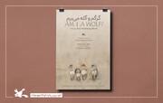 «گرگم و گله میبرم» جایزه جشنواره انیمیشن ترکیه را هم از آن خود کرد