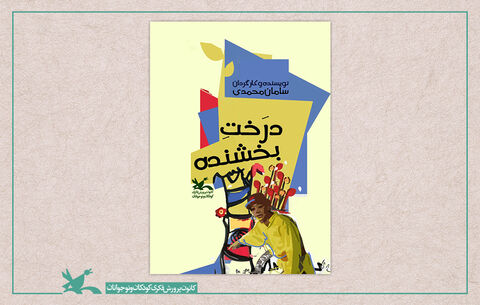 فیلم تئاتر «درخت بخشنده» به نویسندگی و کارگردانی سامان محمدی