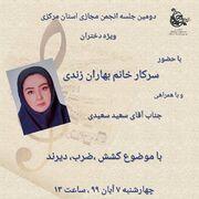 برگزاری دومین انجمن مجازی سرود در استان مرکزی