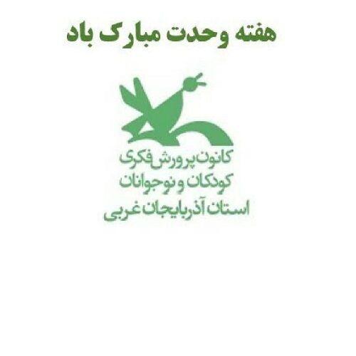 تداوم برنامههای هفته وحدت تا ۱۳ آبان در کانون پرورش فکری آذربایجان غربی