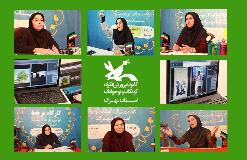 شروع کارگاه های برخط کانون استان تهران از ابتدای پاییز