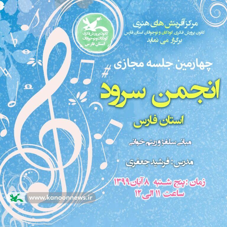 آموزش مبانی سلفژ، محور چهارمین نشست مجازی انجمن سرود کانون فارس