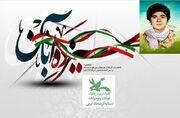ویژه برنامه مجازی «۱۳ آبان از زبان کودکان» در کانون آذربایجان غربی