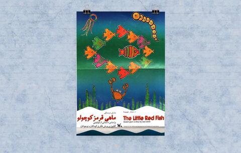 تئاتر«ماهی قرمز کوچولو»به نویسندگی و کارگردانی هلن همتی