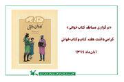 مسابقهی کاروان دانایی به مناسبت هفته کتاب و کتابخوانی