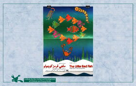 """The Little Red Fish"" Play is Displayed on ""Showing Shows"""