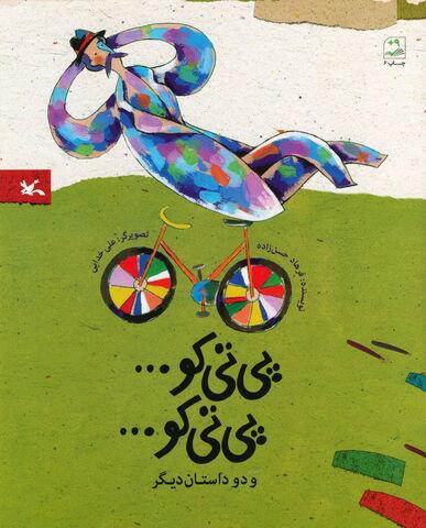 «پیتیکو... پیتیکو... و دو داستان دیگر» به نویسندگی فرهاد حسنزاده