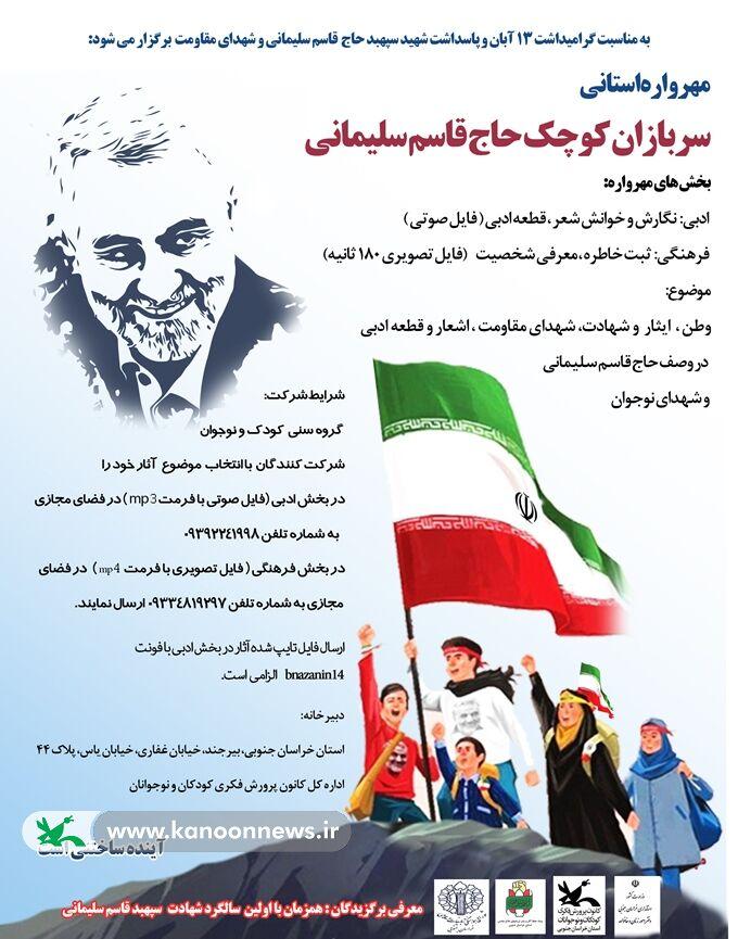 مهرواره استانی سربازان کوچک  شهید حاج قاسم سلیمانی
