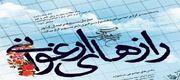 عضو کانون پرورش فکری شهربابک برگزیده جشنواره شعر«رازهای ارغوانی» شد