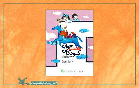 نمایش «هفتخوان کودکان» به نویسندگی و کارگردانی حسین مزینانی