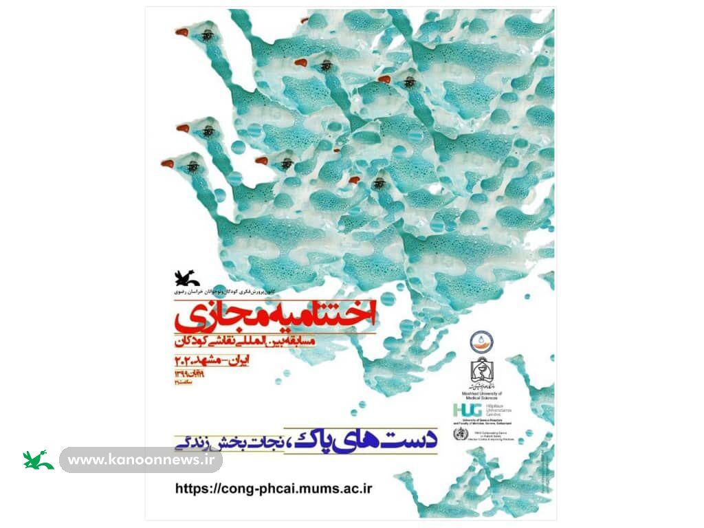 کودکان و نوجوانان آذربایجان شرقی برگزیدگان جشنواره بینالمللی نقاشی «دستهای پاک»