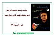 ششمین نشست مجازی انجمن نمایش کانون استان اردبیل با موضوع سکوت