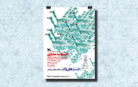 دو مدال و یک دیپلم افتخار در جشنواره بینالمللی سهم کانون لرستان شد